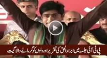 Abra Ul Haq New version of Mere Rashke Qamar PTI Jalsa -Abrar ul Haq Performance In PTI Jalsa