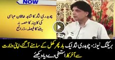 Breaking News  - Chaudhry Nisar Resigned From Interior Ministry Post