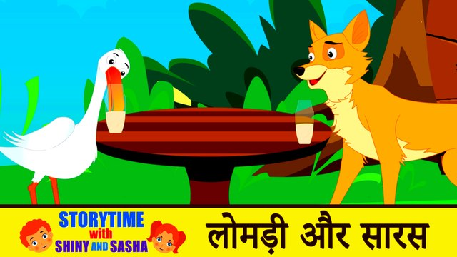 लोमड़ी और सारस   The Fox and The Stork   Hindi Kids Stories with Moral   Hindi Animated Short Storie