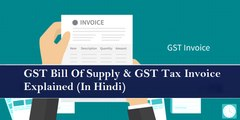 GST Invoice & Bill Of Supply Explained in hindi