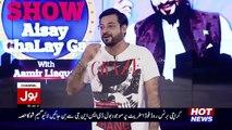 Aamir Liaquat Making Fun Of Nawaz Sharif.n