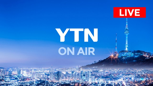 [LIVE] 대한민국 24시간 뉴스채널 YTN