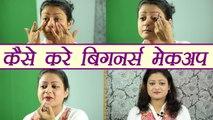 Makeup totorial for beginners, पहली बार ऐसे करें मेकअप | Simple basic makeup | Boldsky