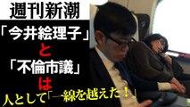 【週刊新潮】今井絵理子「不倫市議」との手つなぎ動画