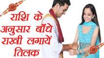 Raksha Bandhan: Choose Rakhi according to brother's Zodiac Sign | राशि के अनुसार भाई को बांधे राखी | Boldsky