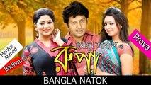 Rupa l Bangla Natok l Humayun Ahmed l Prova, Mahfuz Ahmed, Sharmili Ahmed