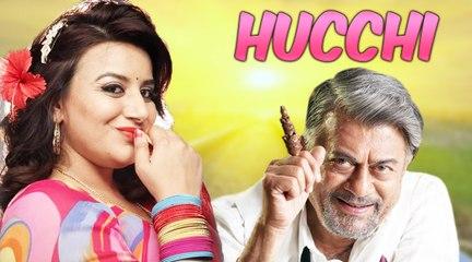 Pooja Gandhi New Kannada Movie - Hucchi ಹುಚ್ಚಿ | Ananthnag | Kannada Superhit Movies | Upload 2017