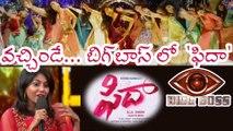 Bigg Boss Telugu : Singer Madhu Priya Fidaa Song In Bigg Boss Show