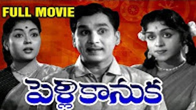 Pelli Kanuka (1960) Telugu Movie    New Upload Movie    Telugu Full Movies