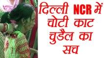 Delhi NCR में बढ़ रहा है चोटी काट चुडैल का डर, जानिए क्या है सच । वनइंडिया हिंदी