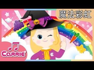 [凱利兒歌] 魔法彩虹 | 凱利和玩具朋友們 | 凱利TV