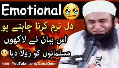 Emotional Bayan - Maulana Tariq Jameel Emotional Bayan 2017 #1