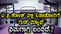 Indian Railways Decides to give newly designed thin bed sheet to its passengers | Oneindia Kannada
