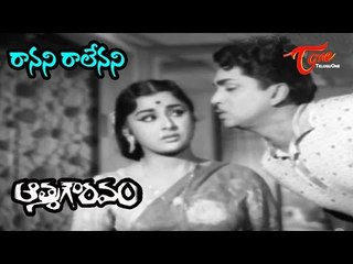 ANR Old Songs | Athma Gouravam Movie | Ranani Ralenani Song | ANR | Kanchana