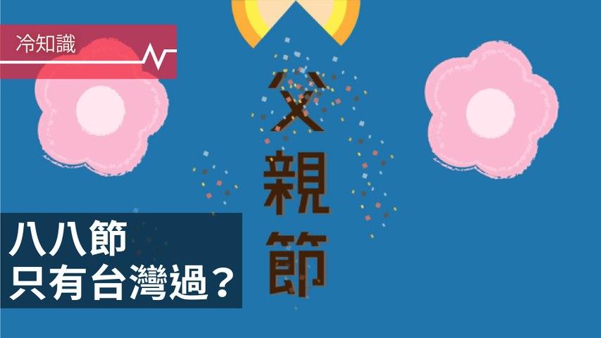 你知道全世界只有台灣在過88節嗎?