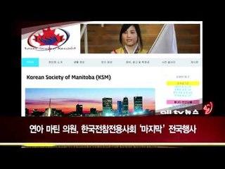 한국전참전용사 마지막 행사 ALLTV NEWS EAST 31AUG11