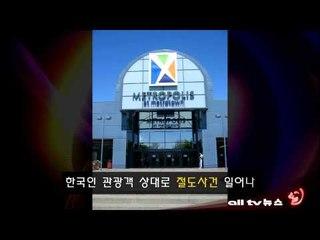 한국인 관광객 상대로 절도사건 일어나 ALLTV NEWS WEST 16SEP11