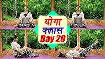 Yoga Class Day 20 for $exual Probems, Fat Burn | गुप्तासन | उत्तानपादासन | जानुशीर्षासन | Boldsky