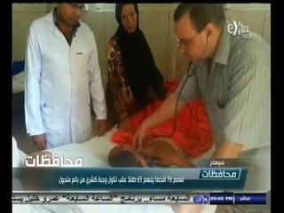 #أخبار_المحافظات   سوهاج.. تسمم 76 شخصا بينهم 65 طفلا عقب تناول وجبة كشري من بائع متجول