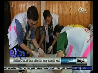 #غرفة_الأخبار   الجرحى الفلسطينيون يعانون بسبب نقص المعدات الطبية