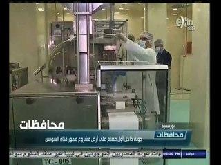#أخبار_المحافظات   بورسعيد..جولة داخل أول مصنع على أرض مشروع محور قناة السويس