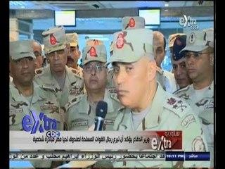 #ستوديو_إكسترا   وزير الدفاع يؤكد أن تبرع رجال القوات المسلحة لصندوق تحيا مصر مبادرة شخصية