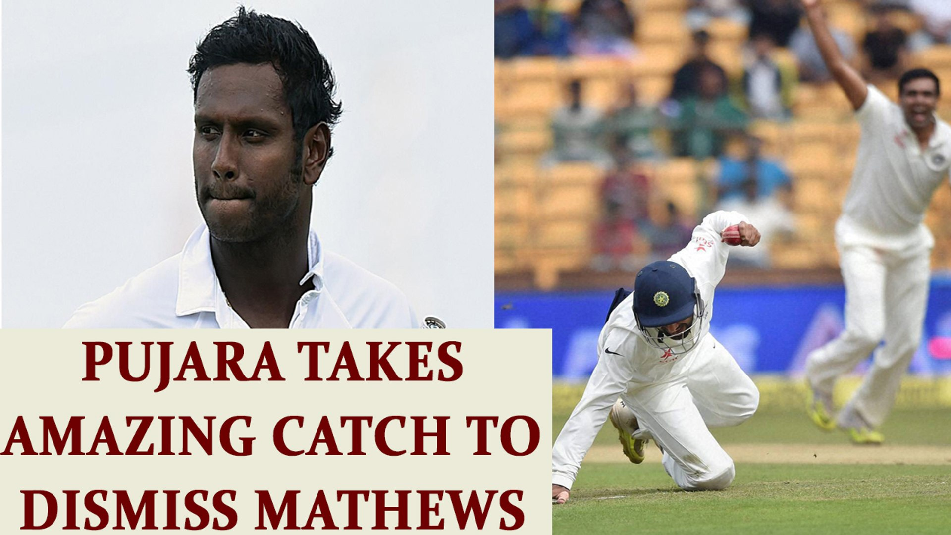 India vs Sri Lanka : Cheteshwar Pujara takes superb catch to get rid off Mathews | Oneindia News