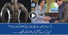 Amir Khan And Faryal Makhdoom Divorce main reason
