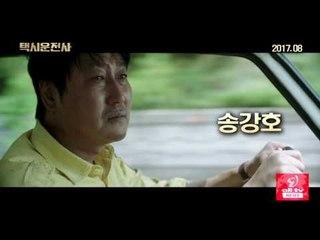 5∙18 실화 영화 '택시운전사' 캐나다 개봉 ALLTV NEWS EAST 28JULY17
