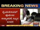 Bangalore: 2 Drug Dealers Arrested, Amphetamine Worth 30 Lakhs Seized