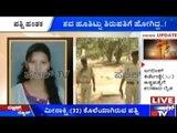 Bengaluru: Man Arrested For Killing Wife In Yelahanka