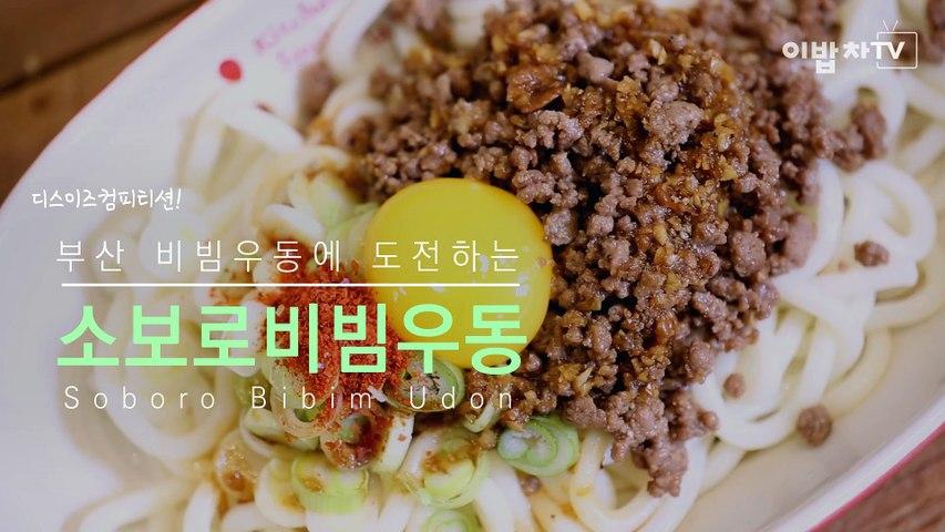 소보루 비빔우동 고기 듬뿍