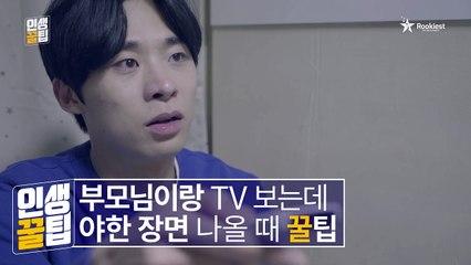 [인생꿀팁] 부모님이랑 TV보는데 야한 장면 나올 때 꿀팁, EP13 [루키스트]