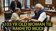 PM Modi celebrates Raksha Bandhan with 103 year old woman | Oneindia News