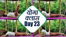 Yoga Day 23 to burn fat | कुम्भक आसन | विपरीत करनी  | मकरासन | Yoga Class | Boldsky