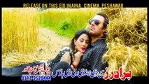 Pashto New Film song ZAKHMOONA - Da Khushale Na Pa Zan Ne Pohegem By Ajab Gul