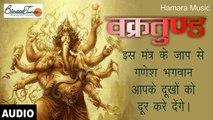 Shilpi Bhattacharya - Ganesh Namah Mantra - Vakratunda