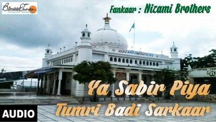 Chand Nizami - Ya Sabir Piya Tumri Badi Sarkaar (Is Dharti Par Koi Nahin Hai)