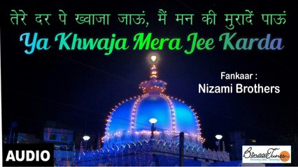Chand Nizami - Tere Dar Pe Khwaja Jaaoon (Ya Khwaja Mera Jee Karda)