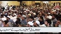 Maulana Tariq Jameel 2017 - Islamic Bayan - Urdu Bayan - Deobandi & Brelvi - YouTube