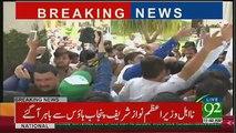 Breaking News:- Nawaz Sharif Leaving Punjab House For Rally