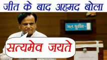 Ahmed Patel says 'Satyamev Jayate' after retaining seat in Gujarat RS elections | वनइंडिया हिंदी