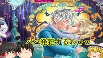 【ゆっくり実況】※子供は閲覧注意♥ 人前でバレずにキスしようぜゲーム!!【Frozen Elsa Kiss】