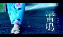【PV】 kissaquo (キッサコ) / RAIMEI (雷鳴)