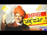 Special Programme | ಜೀವನ 'ಚಕ್ರ'ವರ್ತಿ..! | Interview With Chakravarthy Sulibele | July 25, 2017