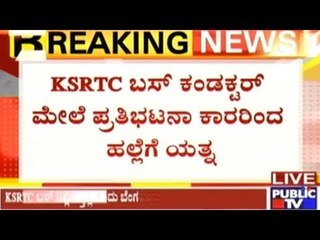 KSRTC Bus Conductor Beaten By Protesters On Bangalore- Tumkur Highway