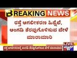 Bangalore: Shifting Of 'Raitara Sante' From Vidyaranyapura Ordered By BJP MLA
