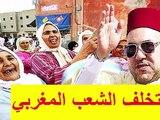 تخلف الشعب المغربي par Arab Movies - Dailymotion