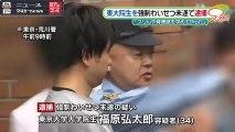 高校生にわいせつ行為未遂、東大院生を逮捕|ニュース 動画 News24h