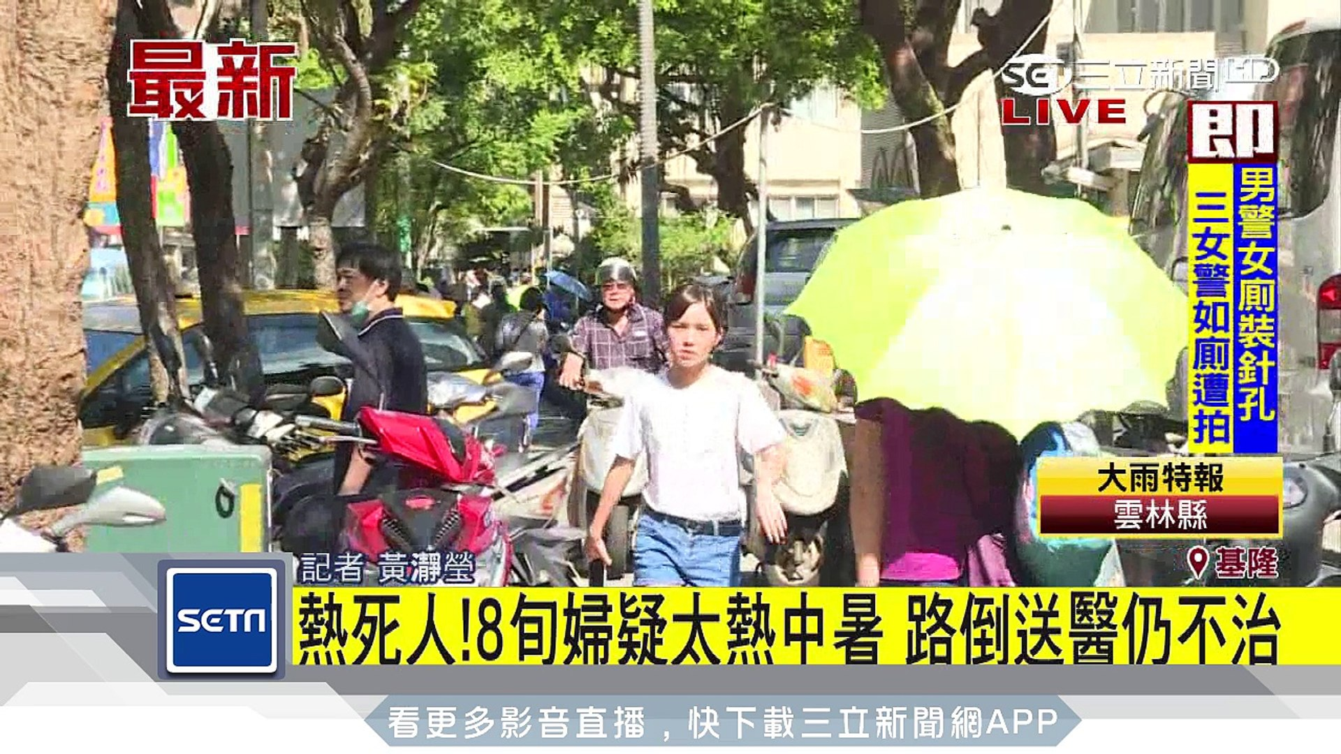 熱死人!8旬婦疑太熱中暑 路倒送醫仍不治|三立新聞台
